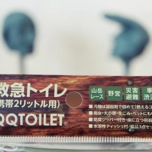 世界最小QQトイレ