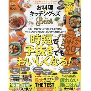 お料理&キッチングッズ the Best