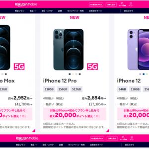楽天モバイル iPhone!